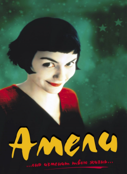 Обложка Амели