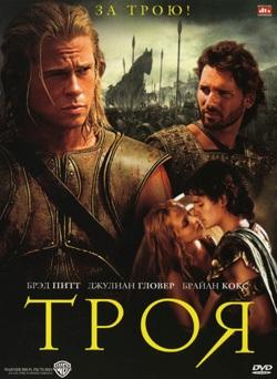 Обложка Троя