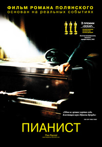 Обложка Пианист