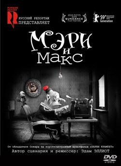 Обложка Мэри и Макс
