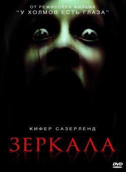Смотреть фильм ужасов онлайн самые страшные 2016 года