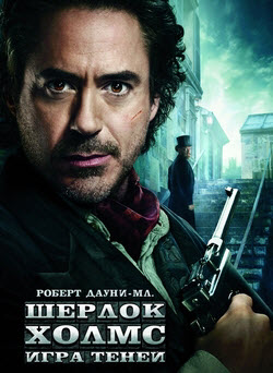 Обложка Шерлок Холмс: Игра теней