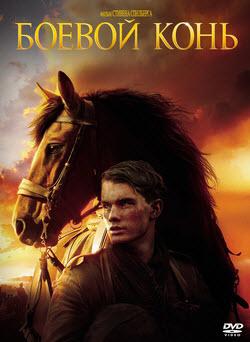 Обложка Боевой конь