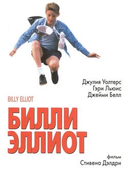 Обложка Билли Эллиот