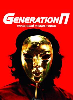 Обложка Generation П