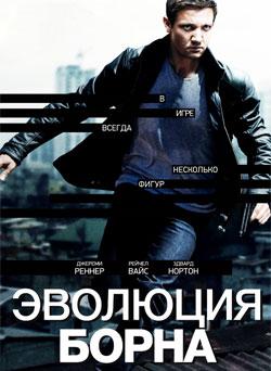 Обложка Эволюция Борна