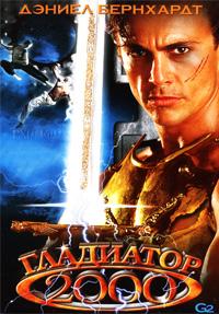 Обложка Гладиатор 2000