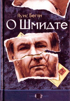 Обложка О Шмидте