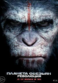 Планета обезьян:Революция (2014)