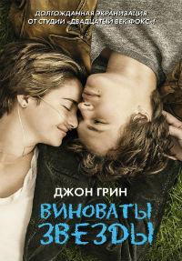 Виноваты звезды (2014)