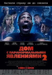 Дома с паранормальными явлениями 2 (2014)