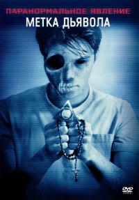 Паранормальное явление: Метка Дьявола (2013)