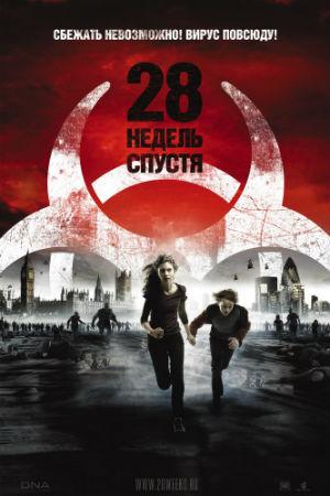 28 недель спустя (2007)